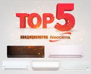 Список ТОП 5 инверторных кондиционеров Neoclima
